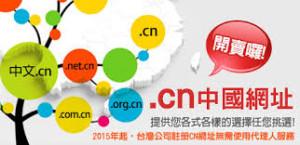 .cn ccTLD